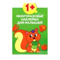 0005 Многоразовые наклейки для малышей