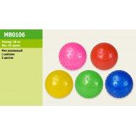 MB0106 Мяч с шипами, резиновый 20см, 45 гр