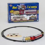 0609 Железная дорога Мой 1-й поезд