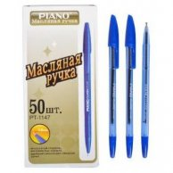 1147 РТ Ручка маслянная синяя Piano