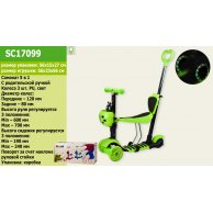 SC17099 Самокат  3-х колёс. 5 в 1со светом
