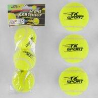 40194 С Мяч для тенниса 3ш в кульке